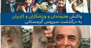 واکنش کاربران به خبر درگذشت سیروس گرجستانی در شبکه های اجتماعی