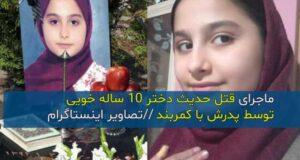 ماجرای قتل حدیث دختر ۱۱ ساله خویی توسط پدرش با کمربند + تصاویر