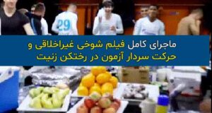 فیلم شوخی غیراخلاقی و حرکت سردار آزمون در رختکن زنیت