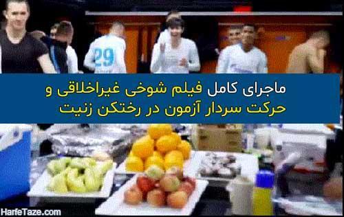 ماجرای کامل فیلم شوخی غیراخلاقی و حرکت سردار آزمون در رختکن زنیت