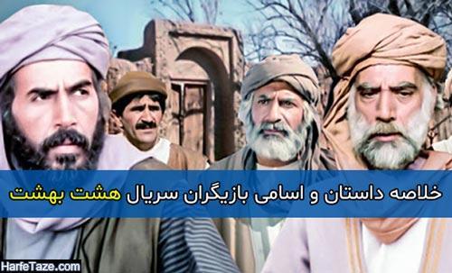 خلاصه داستان و اسامی بازیگران سریال هشت بهشت