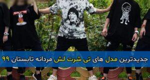 جدیدترین مدل های تی شرت لش مردانه تابستان ۹۹