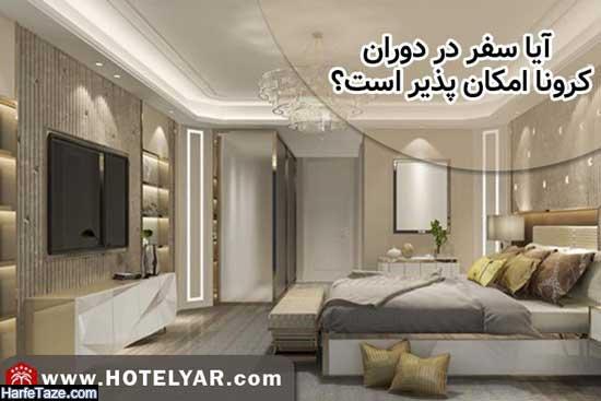 هتل دوران کرونا