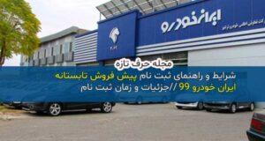 ثبت نام پیش فروش تابستانه ایران خودرو ۹۹ + جزئیات کامل