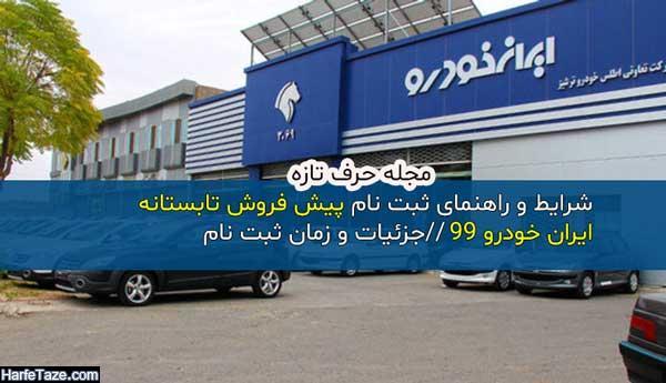 شرایط و راهنمای ثبت نام پیش فروش تابستانه ایران خودرو 99 + جزئیات کامل