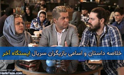 خلاصه داستان و اسامی بازیگران سریال ایستگاه آخر