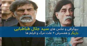 بیوگرافی و عکس های سید جلال طباطبایی بازیگر + علت مرگ