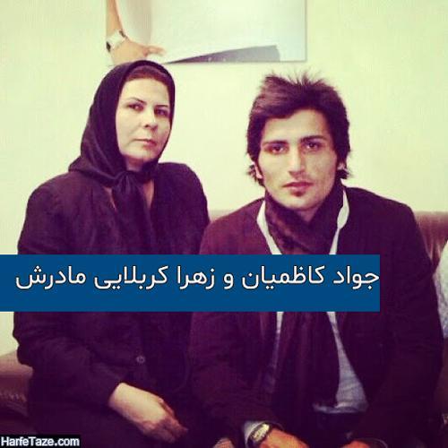 عکس های جدید جواد کاظمیان و مادرش