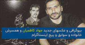 بیوگرافی و عکس های جدید جواد کاظمیان فوتبالیست