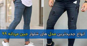 انواع جدیدترین مدل های شلوار جین مردانه ۹۹