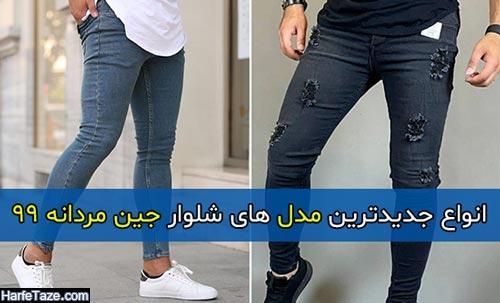 انواع جدیدترین مدل های شلوار جین مردانه 99