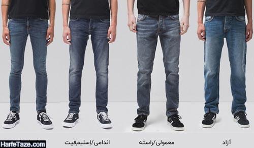 شلوار جین مناسب استایل بدنی مختلف