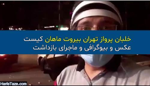 خلبان پرواز تهران بیروت ماهان کیست + عکس و بیوگرافی و ماجرای بازداشت