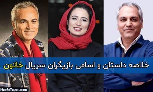 خلاصه داستان و اسامی بازیگران سریال خاتون