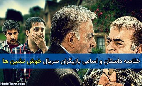 خلاصه داستان و اسامی بازیگران سریال خوش نشین ها