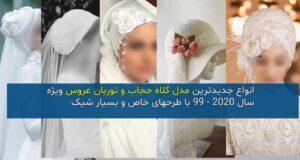 انواع مدل جدید کلاه حجاب و توربان عروس برای هر سلیقه ای