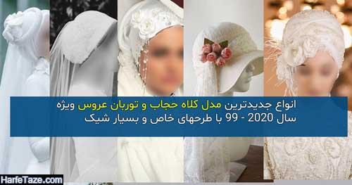توربان عروس 2020 - 99 | انواع مدل جدید کلاه حجاب و توربان عروس برای هر سلیقه ای