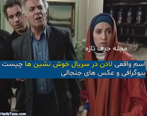 اسم واقعی بازیگر نقش لادن در سریال خوش نشین ها