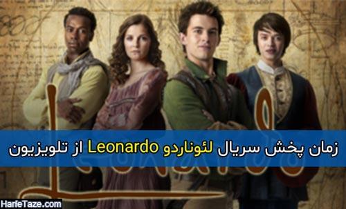 زمان پخش سریال لئوناردو Leonardo از تلویزیون