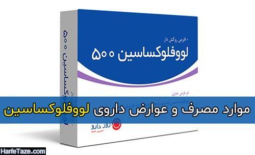 موارد مصرف و عوارض داروی لووفلوکساسین