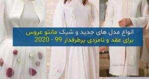 ژورنال بهترین مدلهای مانتو عروس ساده و طرحدار جدید ۲۰۲۰