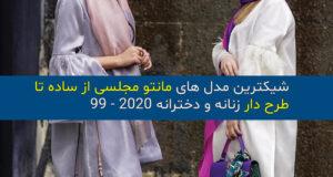 انواع مدل مانتو مجلسی ۲۰۲۰ – ۹۹ شیک و جدید برای همه سنین