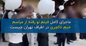 ماجرای فیلم لو رفته از مراسم ختم لاکچری در اطراف تهران