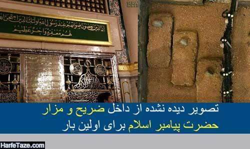 عکس دیده نشده از داخل ضریح و مزار حضرت پیامبر (ص) و خلیفه اول و دوم