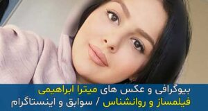 عکس و بیوگرافی میترا ابراهیمی کارگردان و روانشناس