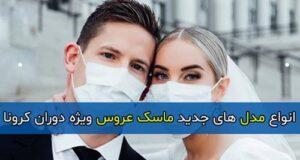 انواع مدل های جدید ماسک عروس ویژه دوران کرونا