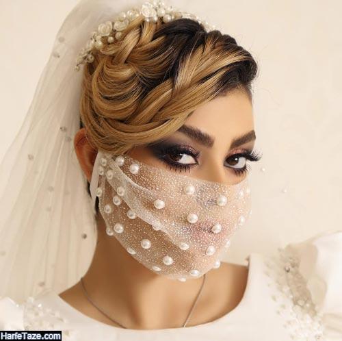 مدل ماسک عروس
