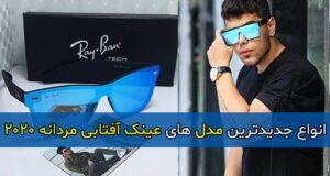 انواع جدیدترین مدل های عینک آفتابی مردانه ۲۰۲۰