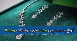 انواع جدیدترین مدل های جواهرات زمرد ۹۹ + خواص و فواید آن