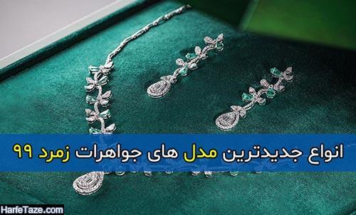 انواع جدیدترین مدل های جواهرات زمرد 99 + خواص و فواید آن