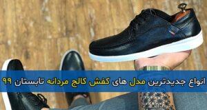 انواع جدیدترین مدل های کفش کالج مردانه تابستان ۹۹