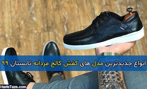 انواع جدیدترین مدل های کفش کالج مردانه تابستان 99