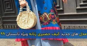مدل های جدید کیف حصیری زنانه ویژه تابستان ۹۹