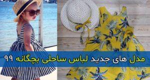 مدل های جدید لباس ساحلی بچگانه ۹۹