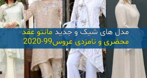 مدل های شیک و جدید مانتو عقد محضری و نامزدی عروس ۹۹