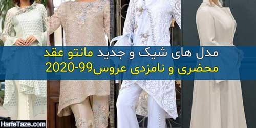 انواع مدل جدید مانتو عقد محضری و نامزدی عروس 99