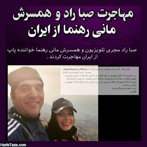 علت مهاجرت مانی رهنما و همسرش صبا راد از ایران