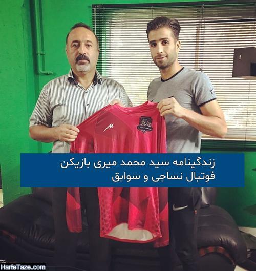 محمد میری بازیکن نساجی و زننده گل به استقلال در لیگ نوزدهم کیست
