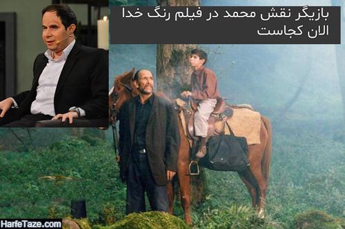 بازیگر نقش محمد در فیلم رنگ خدا کجاست