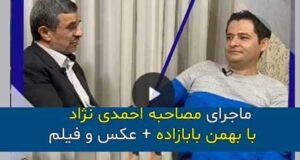 مصاحبه احمدی نژاد با بهمن بابازاده و گفتوگوی جنجالی + عکس و فیلم