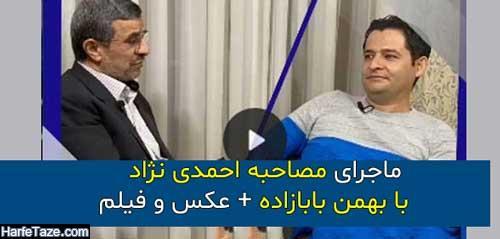 ماجرای مصاحبه احمدی نژاد با بهمن بابازاده و گفتوگوی جنجالی + عکس و فیلم