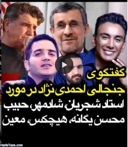 فیلم گفتگو و مصاحبه بهمن بابازاده با احمدی نژاد