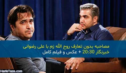 مصاحبه بدون تعارف روح الله زم با علی رضوانی خبرنگار سیاسی + عکس و فیلم