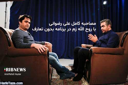 فیلم مصاحبه علی رضوانی با روح الله زم در برنامه بدون تعارف