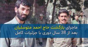 ماجرای بازگشت حاج احمد متوسلیان چیست ؟