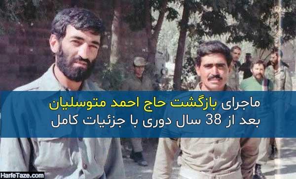 ماجرای بازگشت حاج احمد متوسلیان و یارانش بعداز 38 سال